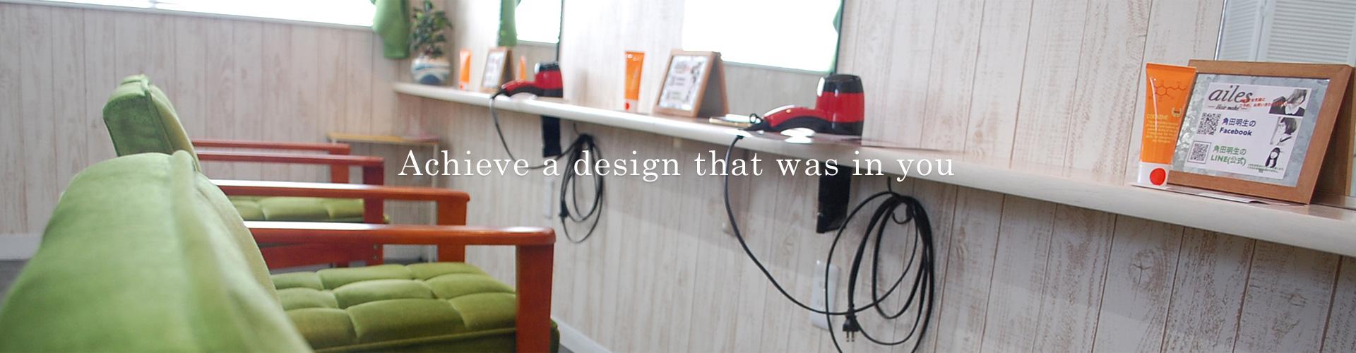 兵庫県丹波市で美容院・ヘアーサロンは落ち着いたカフェ風のailes(エール)